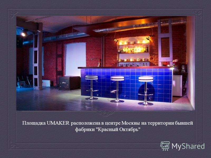 salkfhjdaslkfhlkh Площадка UMAKER – это новое пространство в стиле Loft на территории завода «Красный Октябрь» Площадка UMAKER расположена в центре Москвы на территории бывшей фабрики Красный Октябрь