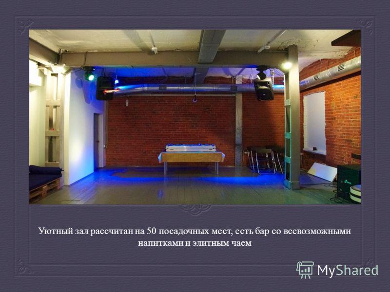 salkfhjdaslkfhlkh Уютный зал рассчитан на 50 посадочных мест, есть бар со всевозможными напитками и элитным чаем