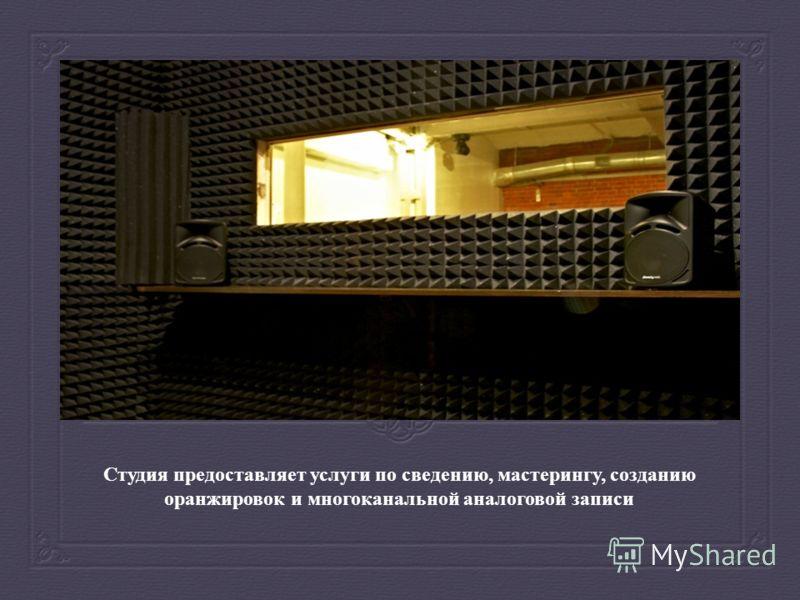 salkfhjdaslkfhlkh Студия предоставляет услуги по сведению, мастерингу, созданию оранжировок и многоканальной аналоговой записи