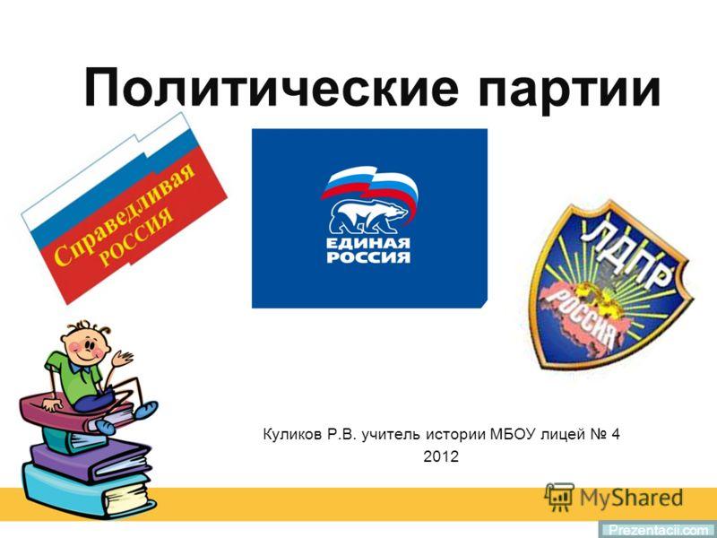 Политические партии Куликов Р.В. учитель истории МБОУ лицей 4 2012 Prezentacii.com
