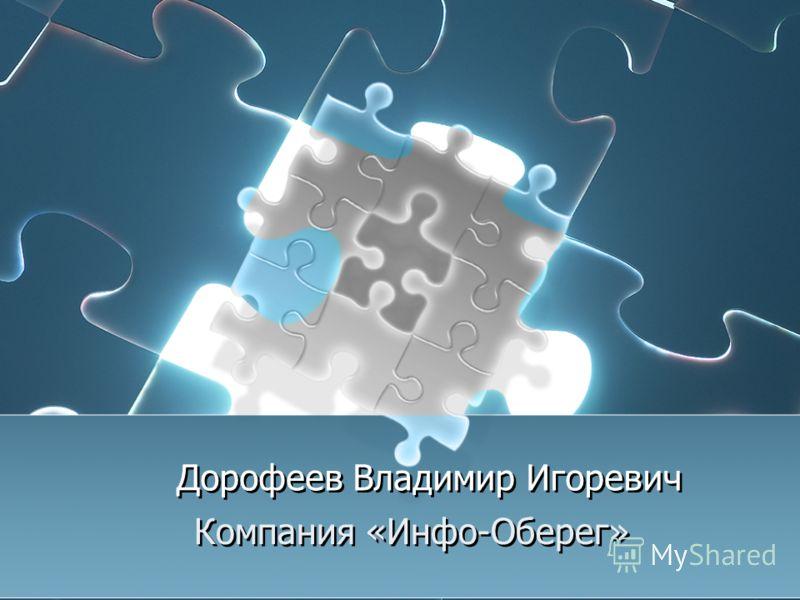 Компания «Инфо-Оберег» Дорофеев Владимир Игоревич