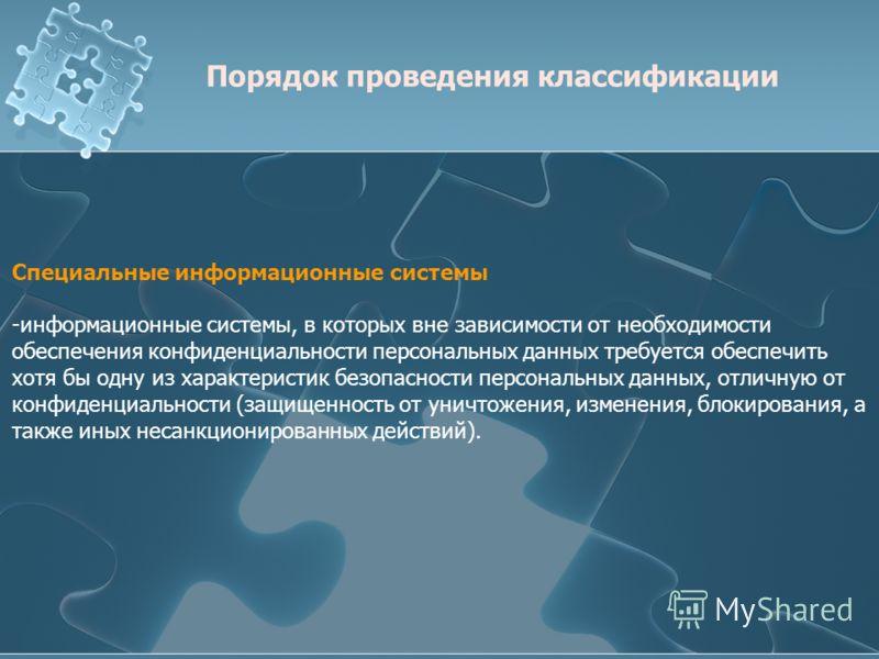 Специальные информационные системы -информационные системы, в которых вне зависимости от необходимости обеспечения конфиденциальности персональных данных требуется обеспечить хотя бы одну из характеристик безопасности персональных данных, отличную от
