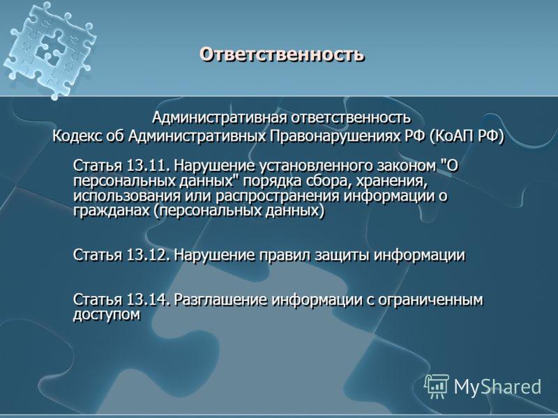 Ответственность Административная ответственность Кодекс об Административных Правонарушениях РФ (КоАП РФ) Статья 13.11. Нарушение установленного законом
