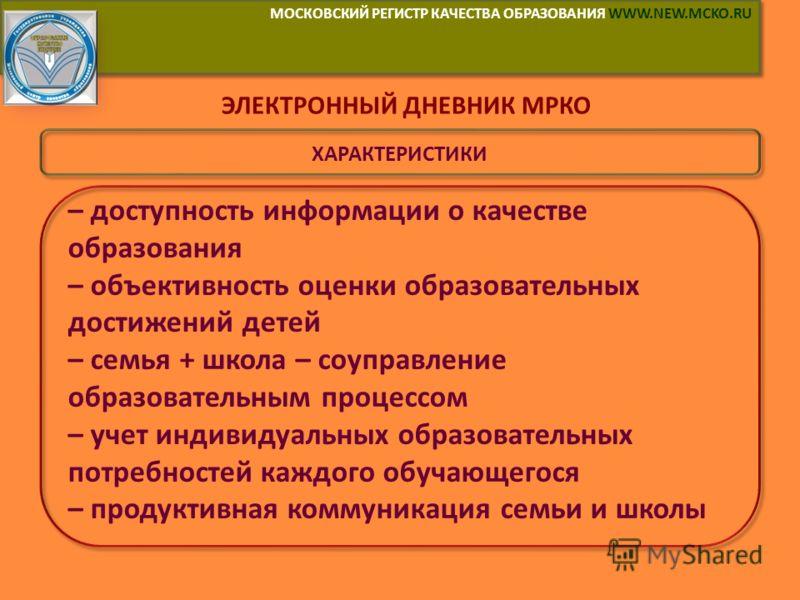 Www new mcko ru электронный дневник