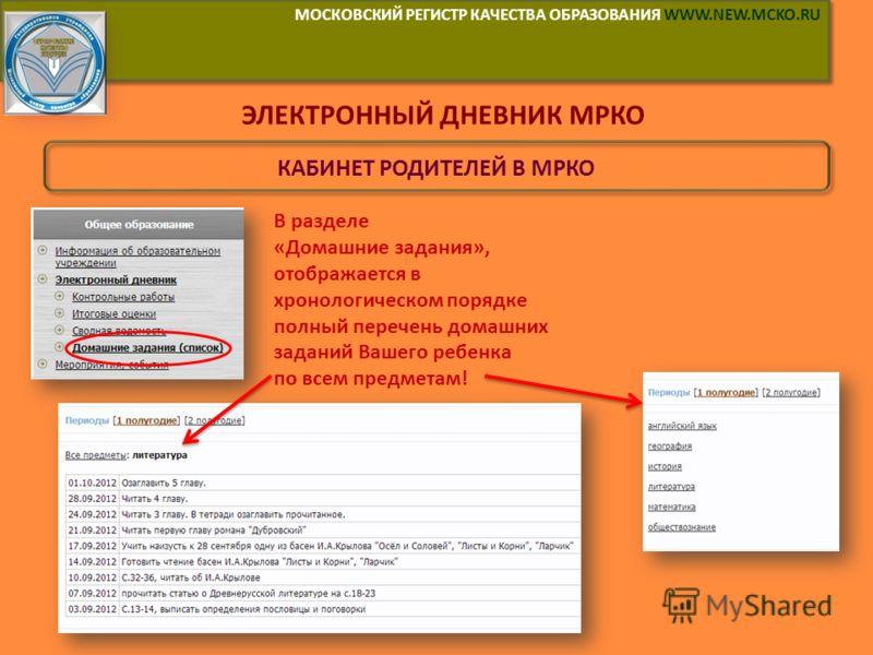 Www new mcko ru электронный дневник мрко