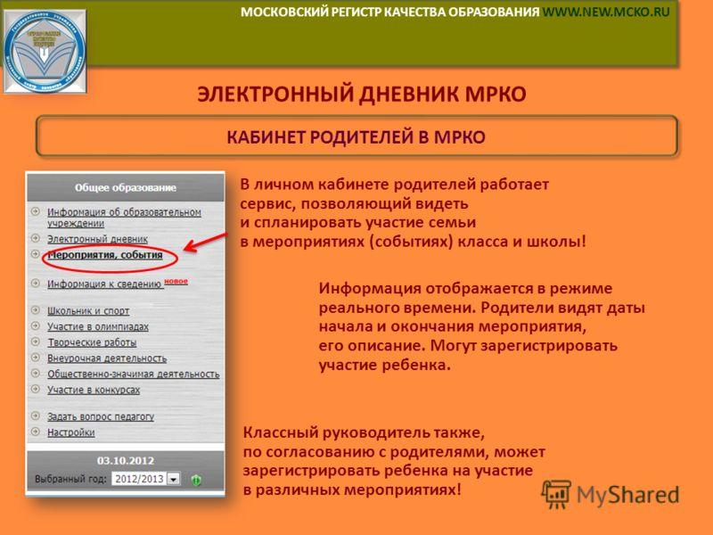 Регистр качества образования www new mcko