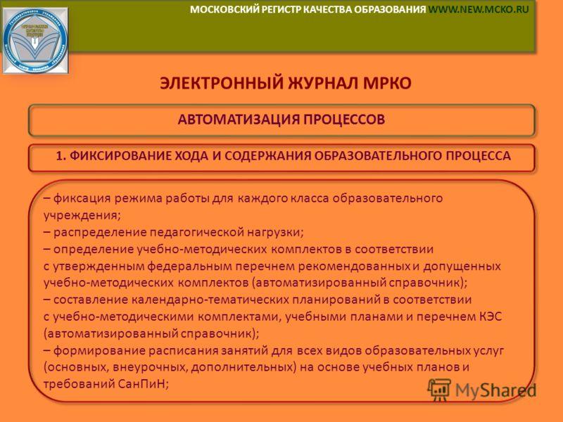 Www new mcko ru электронный журнал