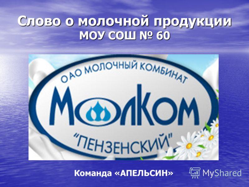 Слово о молочной продукции МОУ СОШ 60 Команда «АПЕЛЬСИН»