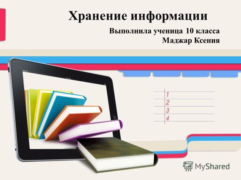 Электронные учебники скачать бесплатно без регистрации 10 класс