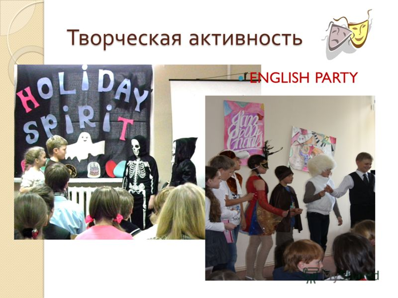 Творческая активность ENGLISH PARTY