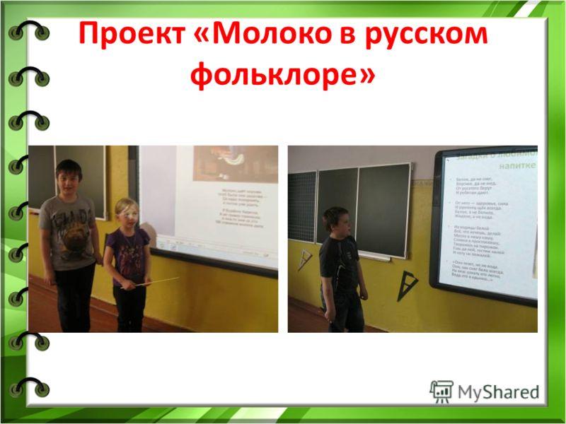 Проект «Молоко в русском фольклоре»