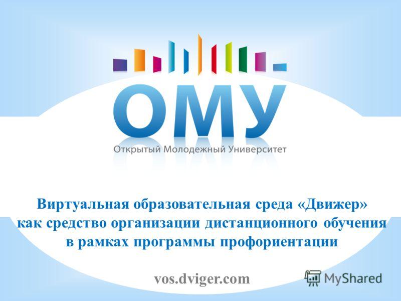 Виртуальная образовательная среда «Движер» как средство организации дистанционного обучения в рамках программы профориентации vos.dviger.com