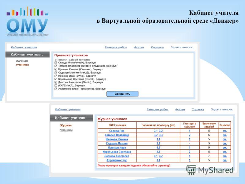 Кабинет учителя в Виртуальной образовательной среде «Движер»