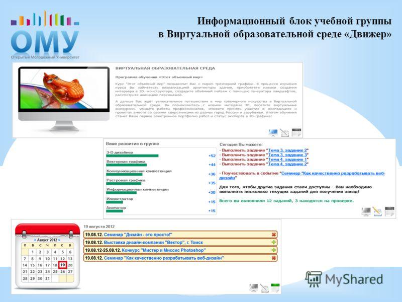 Информационный блок учебной группы в Виртуальной образовательной среде «Движер»