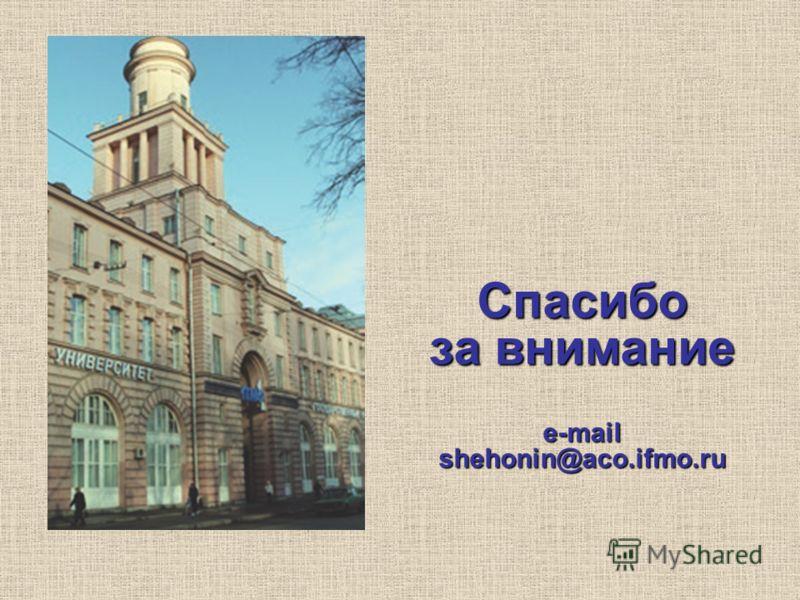 Спасибо за внимание e-mail shehonin@aco.ifmo.ru