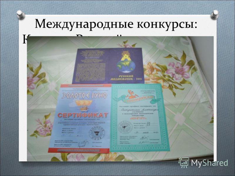 Международные конкурсы: Кенгуру, Русский медвежонок и Золотое руно.