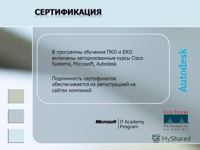 В программы обучения ПКО и ЕКО включены авторизованные курсы Cisco Systems, Microsoft, Autodesk Подлинность сертификатов обеспечивается их регистрацией на сайтах компаний