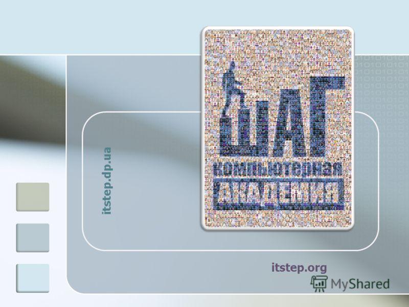 itstep.dp.ua itstep.org
