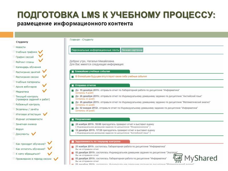 ПОДГОТОВКА LMS К УЧЕБНОМУ ПРОЦЕССУ: размещение информационного контента