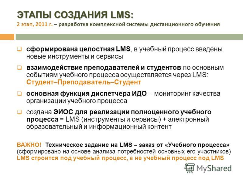 сформирована целостная LMS, в учебный процесс введены новые инструменты и сервисы взаимодействие преподавателей и студентов по основным событиям учебного процесса осуществляется через LMS: Студент–Преподаватель–Студент основная функция диспетчера ИДО