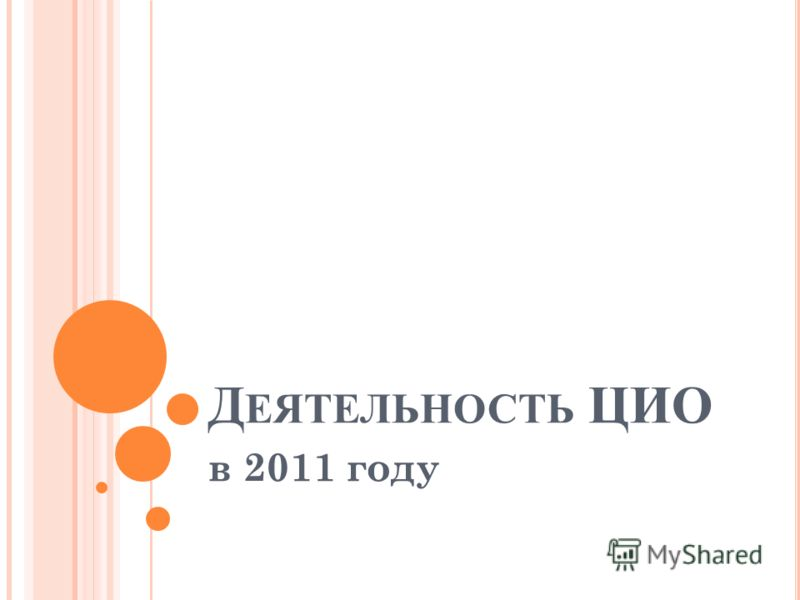 Д ЕЯТЕЛЬНОСТЬ ЦИО в 2011 году