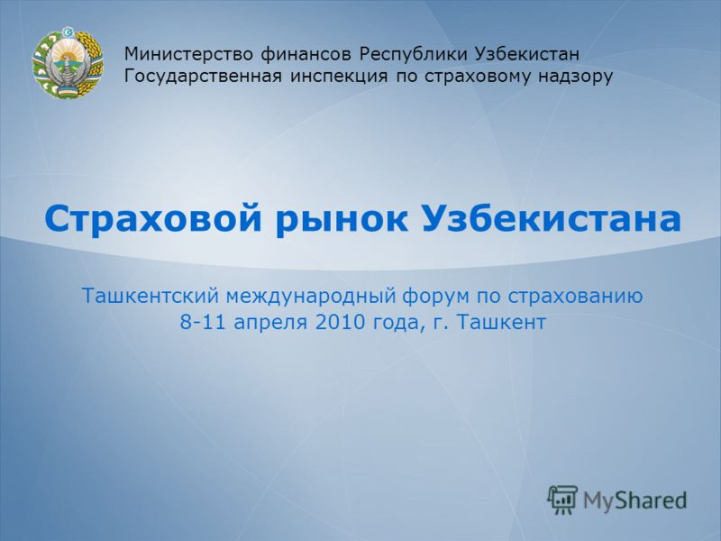 Страховой рынок Узбекистана Ташкентский международный форум по страхованию 8-11 апреля 2010 года, г. Ташкент Министерство финансов Республики Узбекистан Государственная инспекция по страховому надзору