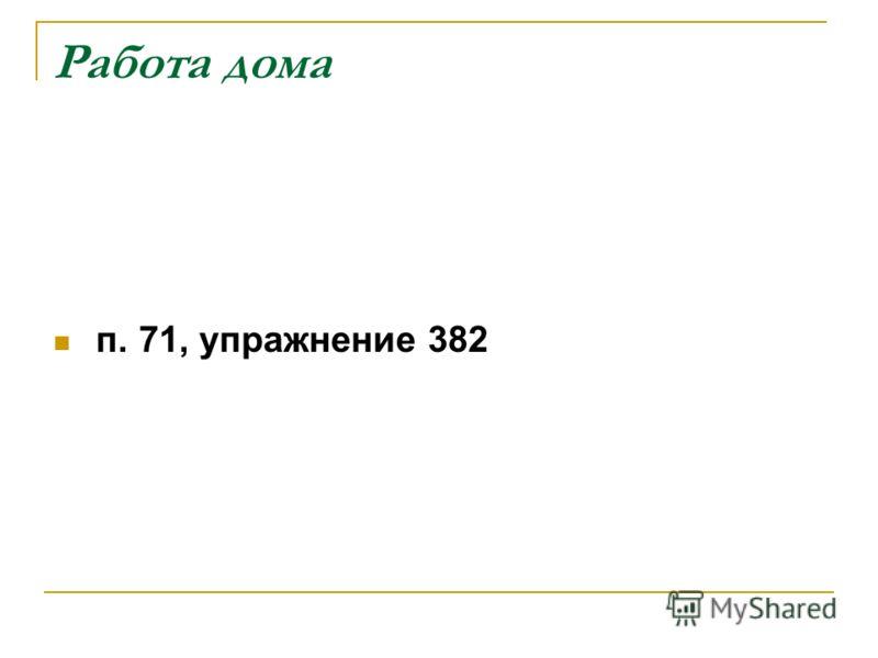 Работа дома п. 71, упражнение 382