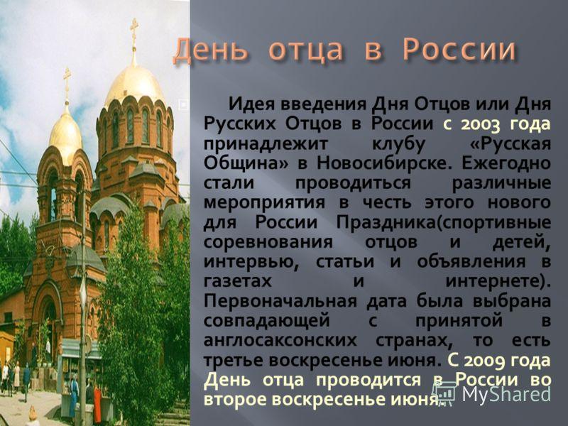 День отца в России в 2017 году - какого числа