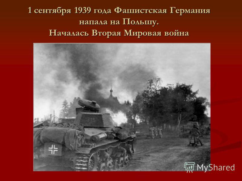 1 сентября 1939 года Фашистская Германия напала на Польшу. Началась Вторая Мировая война
