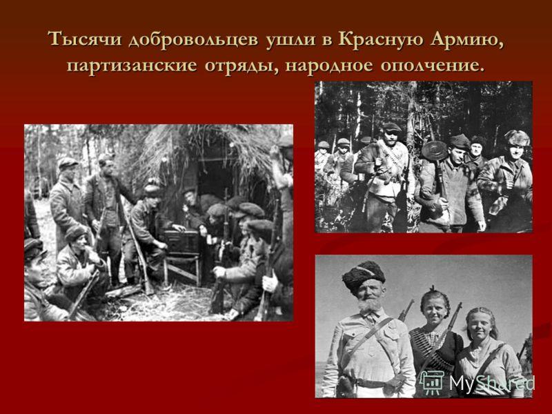Тысячи добровольцев ушли в Красную Армию, партизанские отряды, народное ополчение.