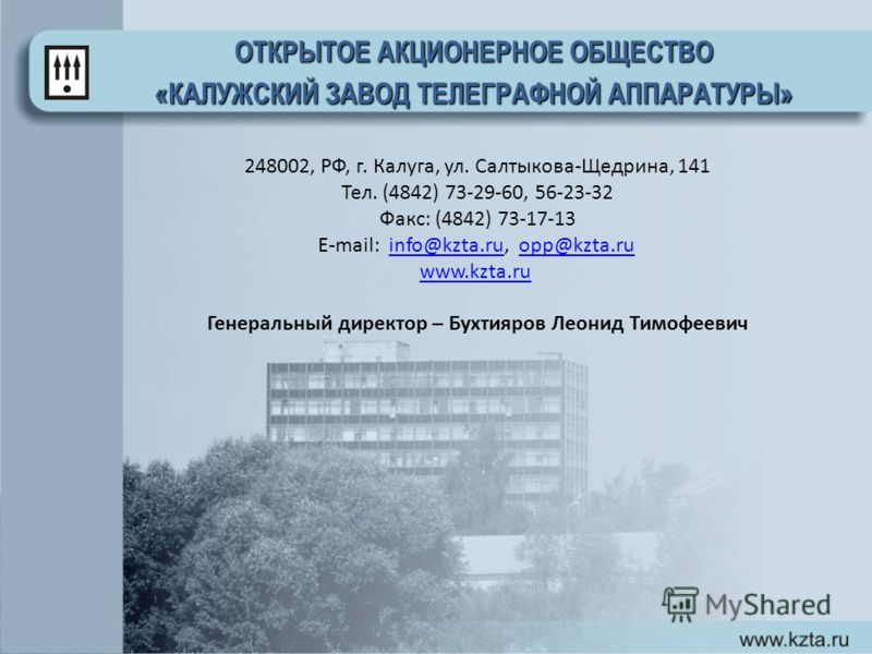 ОТКРЫТОЕ АКЦИОНЕРНОЕ ОБЩЕСТВО «КАЛУЖСКИЙ ЗАВОД ТЕЛЕГРАФНОЙ АППАРАТУРЫ» 248002, РФ, г. Калуга, ул. Салтыкова-Щедрина, 141 Тел. (4842) 73-29-60, 56-23-32 Факс: (4842) 73-17-13 E-mail: info@kzta.ru, opp@kzta.ruinfo@kzta.ruopp@kzta.ru www.kzta.ru Генерал