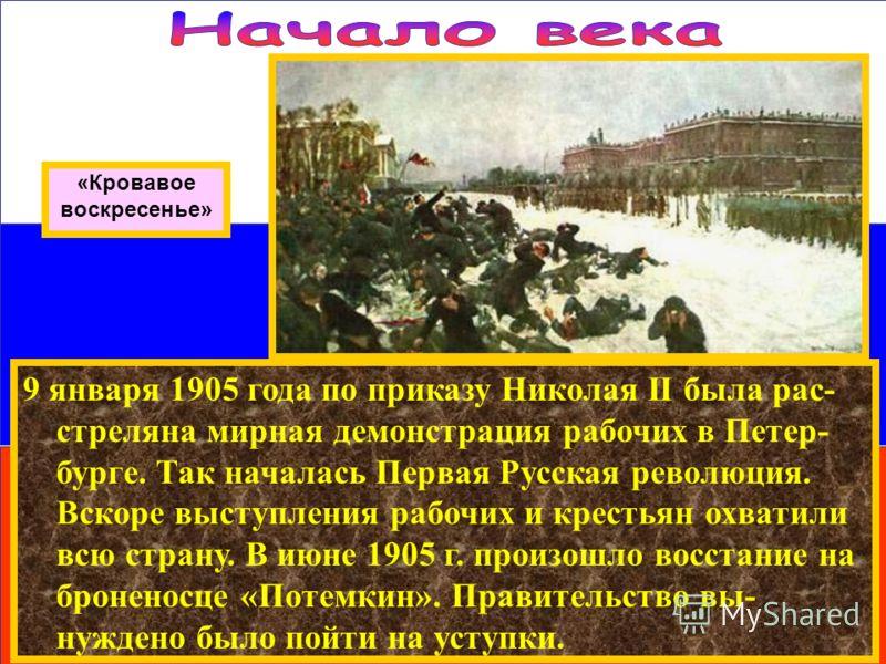 «Кровавое воскресенье» 9 января 1905 года по приказу Николая II была рас- стреляна мирная демонстрация рабочих в Петер- бурге. Так началась Первая Русская революция. Вскоре выступления рабочих и крестьян охватили всю страну. В июне 1905 г. произошло