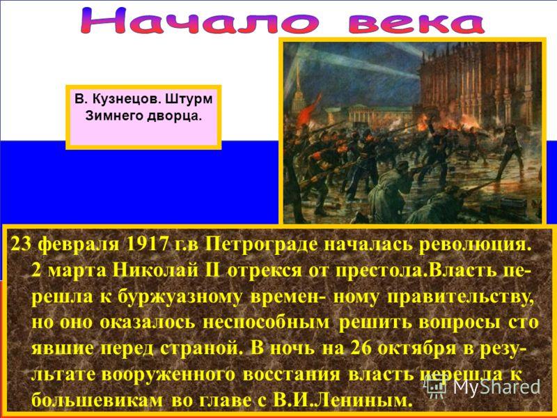 В. Кузнецов. Штурм Зимнего дворца. 23 февраля 1917 г.в Петрограде началась революция. 2 марта Николай II отрекся от престола.Власть пе- решла к буржуазному времен- ному правительству, но оно оказалось неспособным решить вопросы сто явшие перед страно