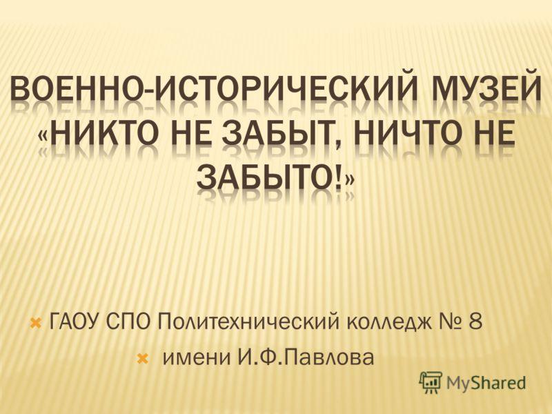 ГАОУ СПО Политехнический колледж 8 имени И.Ф.Павлова