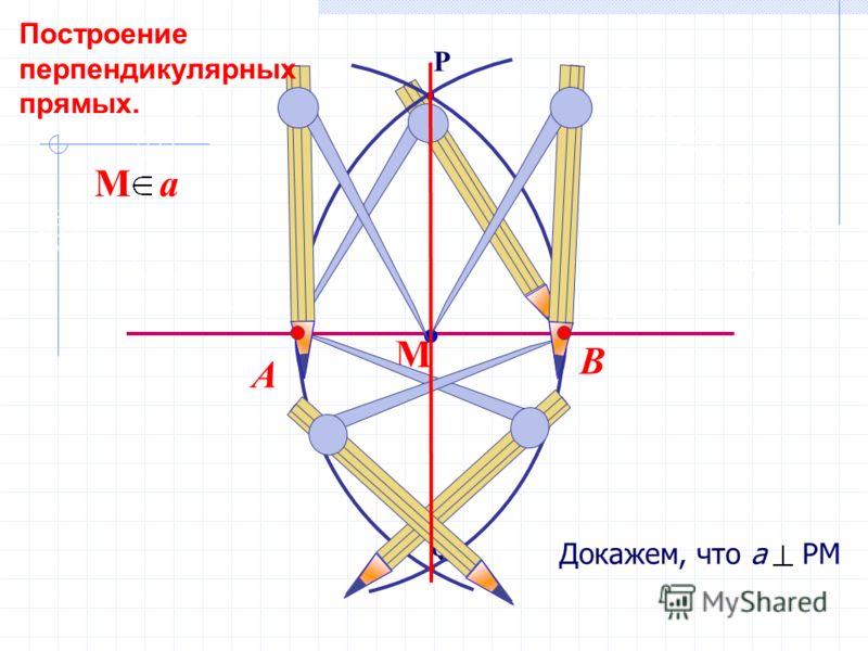 Q P В А М Докажем, что а РМ М a Построение перпендикулярных прямых.