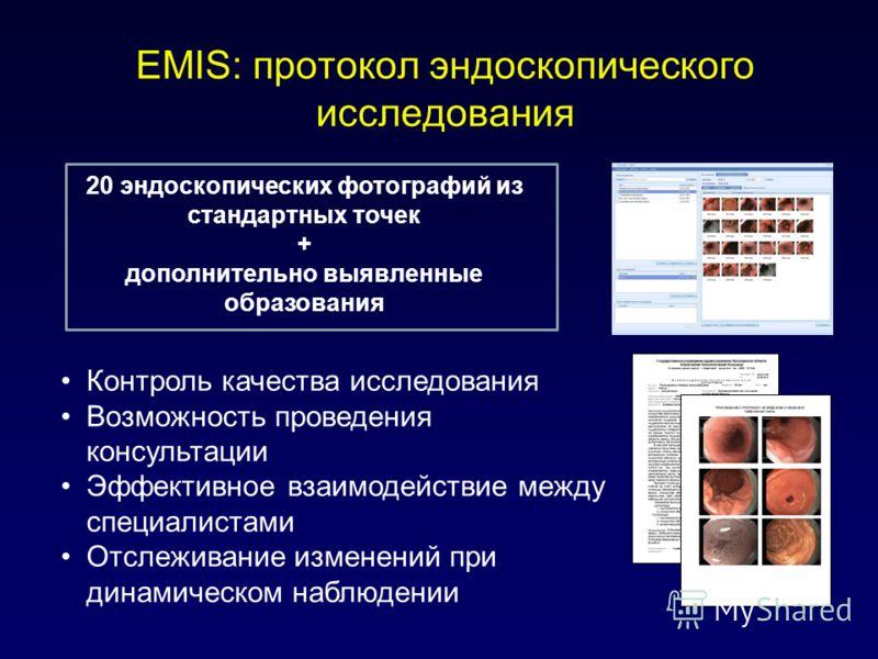 EMIS: протокол эндоскопического исследования 20 эндоскопических фотографий из стандартных точек + дополнительно выявленные образования Контроль качества исследования Возможность проведения консультации Эффективное взаимодействие между специалистами О