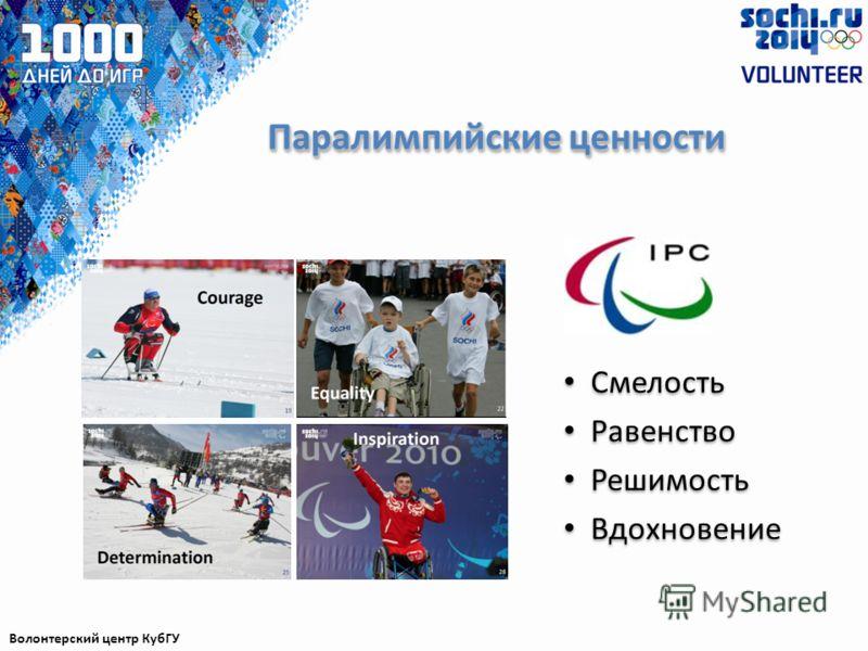 Паралимпийские ценности Смелость Равенство Решимость Вдохновение Смелость Равенство Решимость Вдохновение Волонтерский центр КубГУ