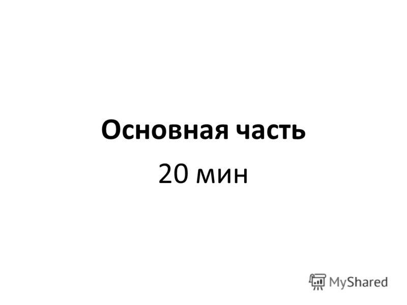 Основная часть 20 мин
