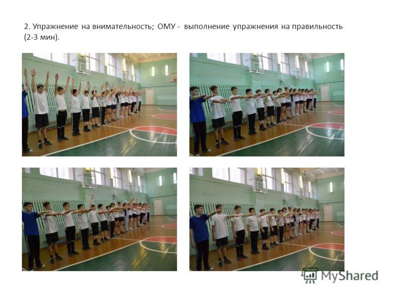 2. Упражнение на внимательность; ОМУ - выполнение упражнения на правильность (2-3 мин).
