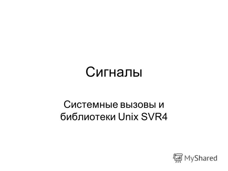 Сигналы Системные вызовы и библиотеки Unix SVR4
