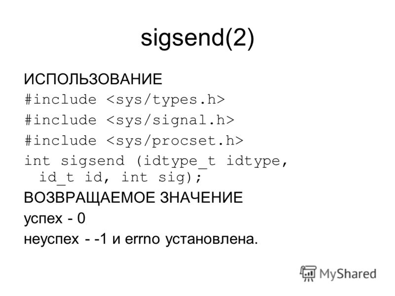 sigsend(2) ИСПОЛЬЗОВАНИЕ #include int sigsend (idtype_t idtype, id_t id, int sig); ВОЗВРАЩАЕМОЕ ЗНАЧЕНИЕ успех - 0 неуспех - -1 и errno установлена.