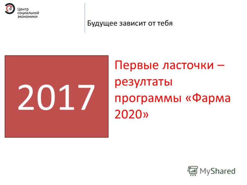 Будущее зависит от тебя 2017 Первые ласточки – резултаты программы «Фарма 2020»