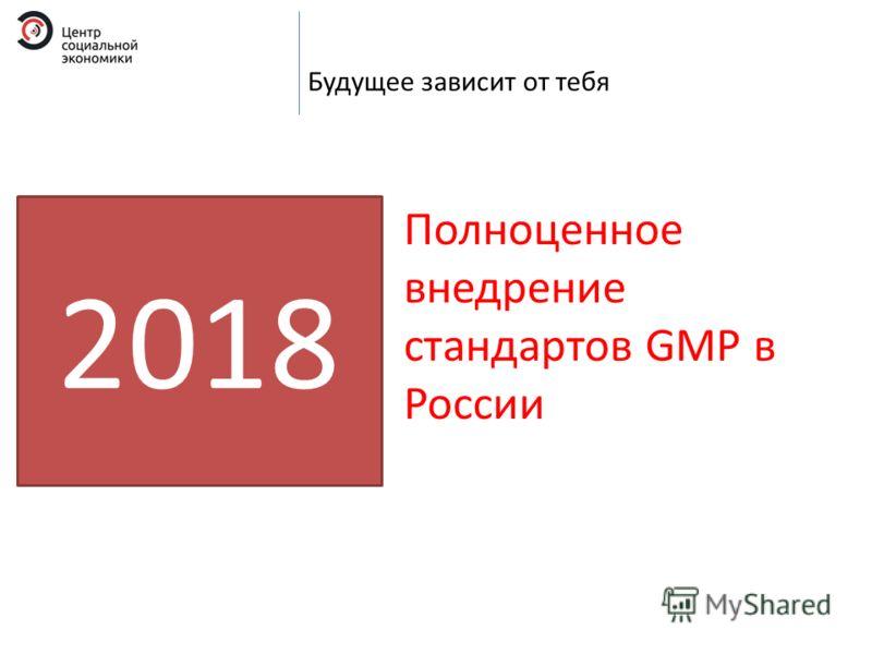 Будущее зависит от тебя 2018 Полноценное внедрение стандартов GMP в России