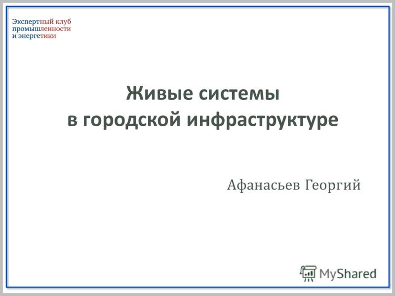 Живые системы в городской инфраструктуре Афанасьев Георгий