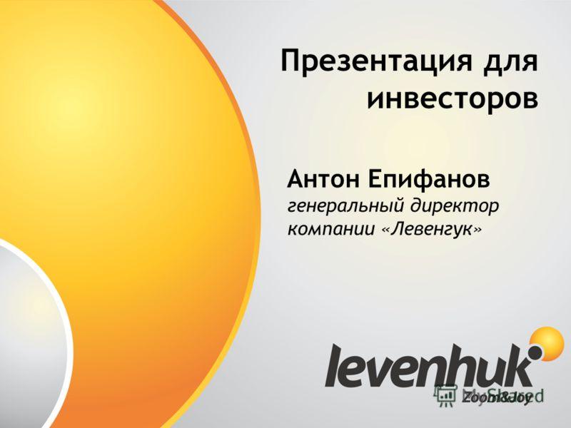 Презентация для инвесторов Антон Епифанов генеральный директор компании «Левенгук»