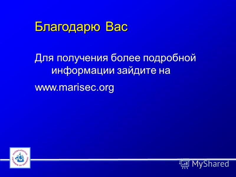 Благодарю Вас Благодарю Вас Для получения более подробной информации зайдите на www.marisec.org Для получения более подробной информации зайдите на www.marisec.org