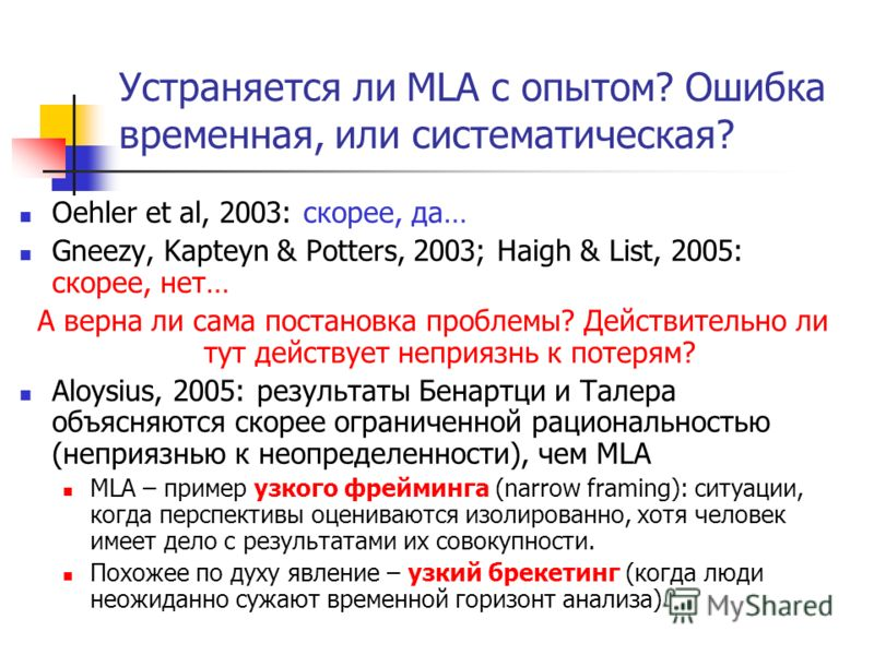 Устраняется ли MLA с опытом? Ошибка временная, или систематическая? Oehler et al, 2003: скорее, да… Gneezy, Kapteyn & Potters, 2003; Haigh & List, 2005: скорее, нет… А верна ли сама постановка проблемы? Действительно ли тут действует неприязнь к поте