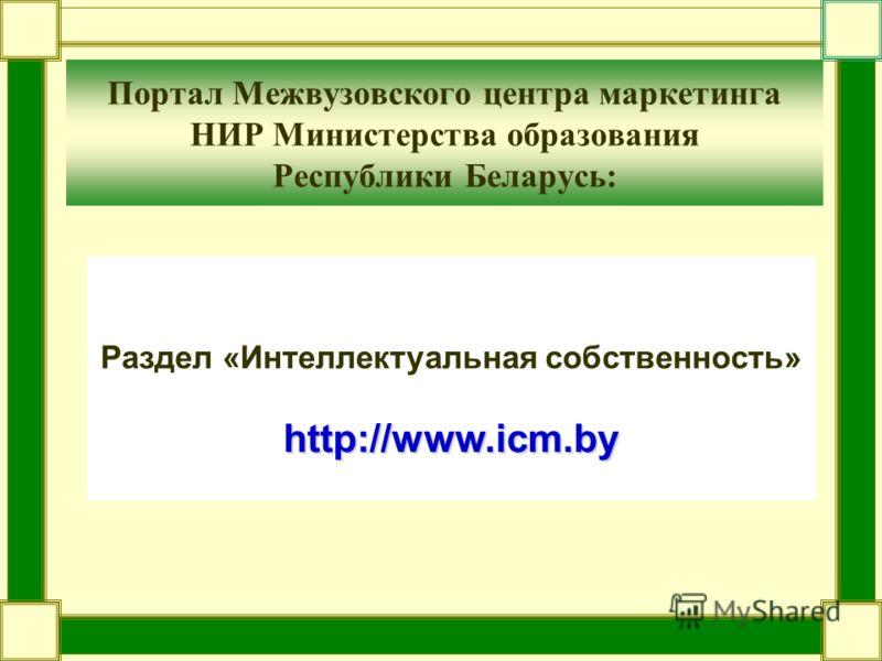 Портал Межвузовского центра маркетинга НИР Министерства образования Республики Беларусь: Раздел «Интеллектуальная собственность»http://www.icm.by