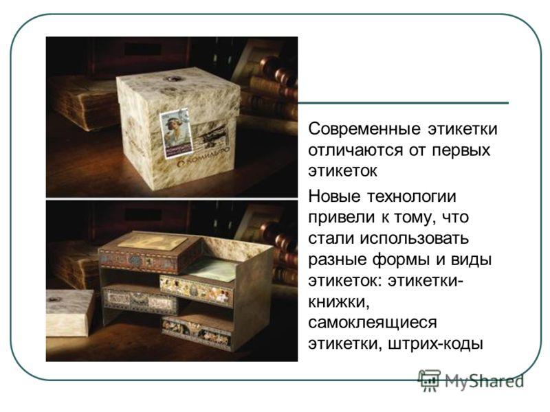 Современные этикетки отличаются от первых этикеток Новые технологии привели к тому, что стали использовать разные формы и виды этикеток: этикетки- книжки, самоклеящиеся этикетки, штрих-коды