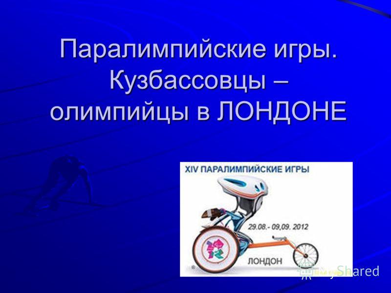 Паралимпийские игры. Кузбассовцы – олимпийцы в ЛОНДОНЕ